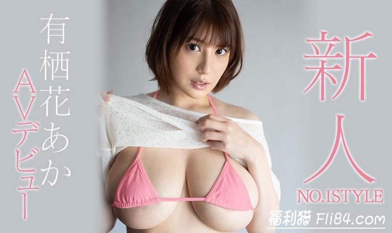【捕鱼王】新一代神乳有栖花あか(有栖花绯)现身!