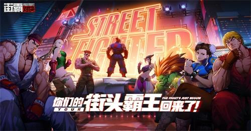 【捕鱼王】《街霸:对决》觉醒测试正式开启,万元奖金为才华买单!