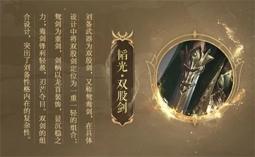 【捕鱼王】大器晚成复汉室!《代号:三国》公布刘备立绘设计灵感
