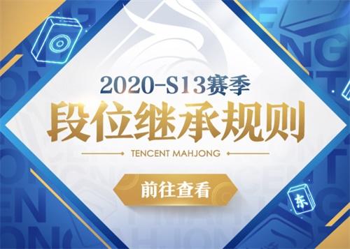 【捕鱼王】QQ游戏欢乐麻/将S12赛季冲刺倒计时