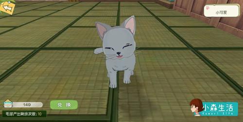 【捕鱼王】《小森生活》随记:没什么不开心,是撸一只猫咪不能解决的~