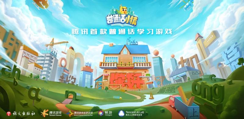 【捕鱼王】全国推普周开幕,功能游戏《普通话小镇》助力普通话创新推广
