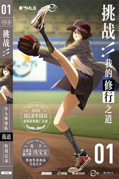 【捕鱼王】《一人之下》手游9.25公测版本爆料!人有灵棒球时装即将亮相
