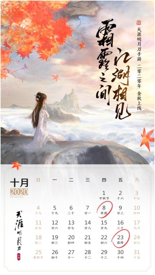 【捕鱼王】霜露之间、江湖相见!《天涯明月刀手游》今年十月上线!