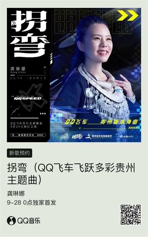 【捕鱼王】QQ飞车携手龚琳娜致敬贵州精神,打造《拐弯》神曲预约开启!