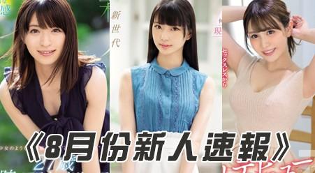 【捕鱼王】番号:2019年8月新人女优速报