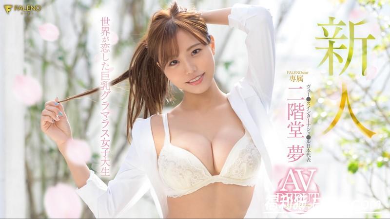 【捕鱼王】FLNS-054:选美冠军二阶堂梦潮红出道!