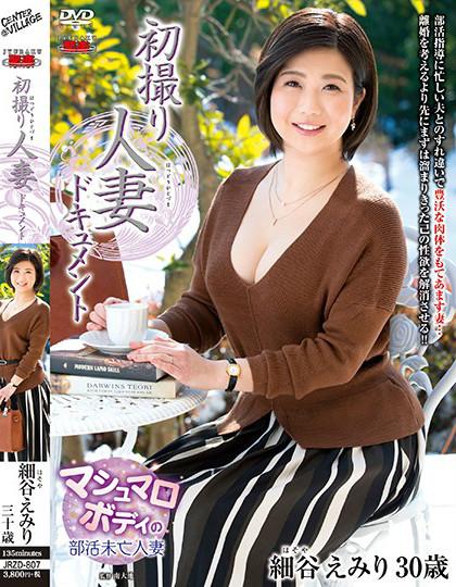 【捕鱼王】[JRZD-807]細谷えみり初撮り人妻ドキュメント