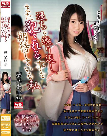 【捕鱼王】SSNI-455 :巨乳嫩妻梦乃爱华竟然对这些惩罚感到刺激和迷恋!