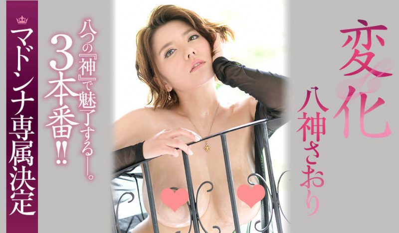 【捕鱼王】JUL-010:妖艳熟女八神沙织的神乳美尻让人目眩神迷。