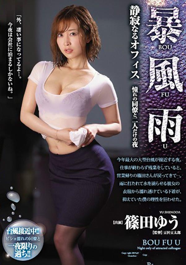 【捕鱼王】JUL-019:暴风雨夜与巨乳同事筱田优办公室湿身做爱!