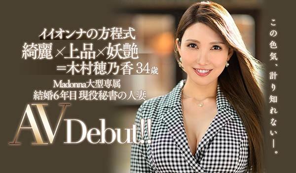 【捕鱼王】JUL-345:好女人的方程式漂亮×高雅×妖艳=木村穂乃香34岁AV