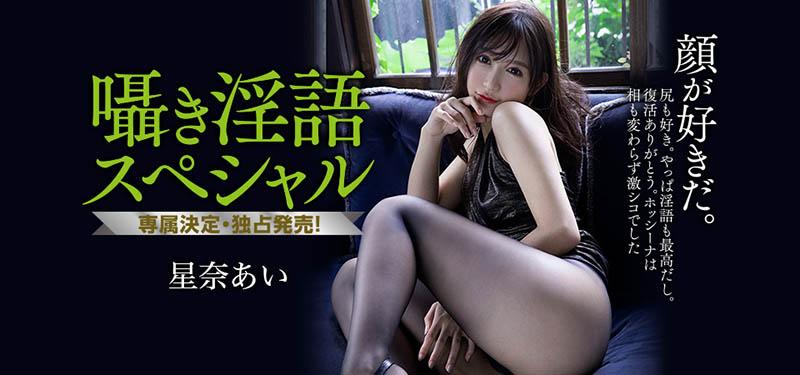 【捕鱼王】PRED-266 :美臀少女星奈亚衣下流淫语挑逗诱惑中出!