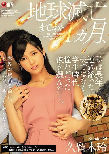 【捕鱼王】久留木玲JUL-309:欲求不满人妻巧遇初恋情人旧情复燃