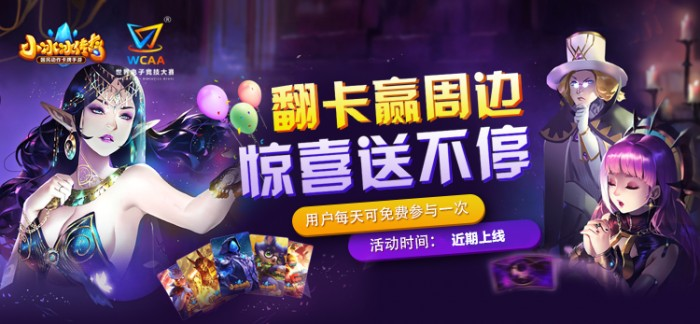 """【捕鱼王】WCAA小冰冰暴走棋全新赛季开启,这个年末很好""""玩"""""""