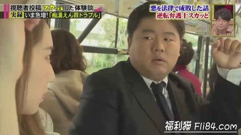 【捕鱼王】《痛快TV爽快JAPAN》痴汉很多但是痴汉冤罪也很多?