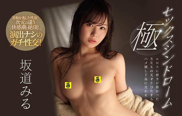 【捕鱼王】SSNI-795:性爱天才坂道みる终极喷射潮吹体验