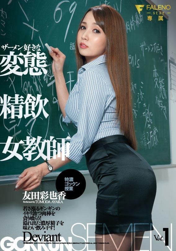 【捕鱼王】flns-211:淫乱女老师友田彩也香口穴并用挑战四隻乳臭未乾的老二!