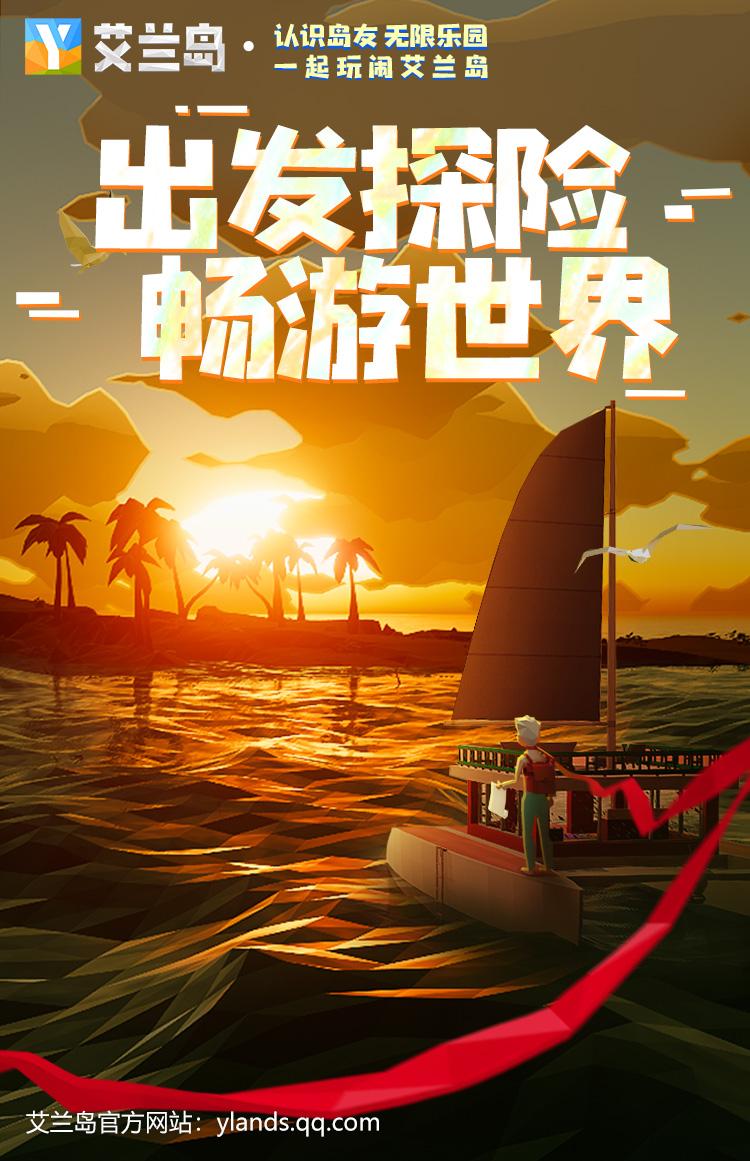 【捕鱼王】认识岛友、无限乐园、一起玩闹!《艾兰岛》端手游预约现已开启