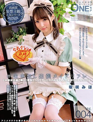 【捕鱼王】ONEZ-142:白丝女仆坂咲美穗24小时服务!