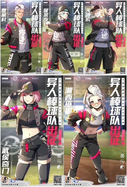 【捕鱼王】全新赛季启动!《一人之下》手游人有灵棒球时装惊艳发布