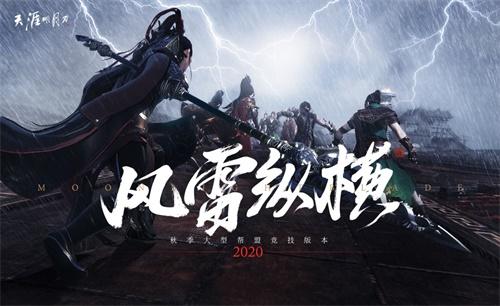 【捕鱼王】天刀秋季版本来袭,惊雷叱雨,万人仰望!