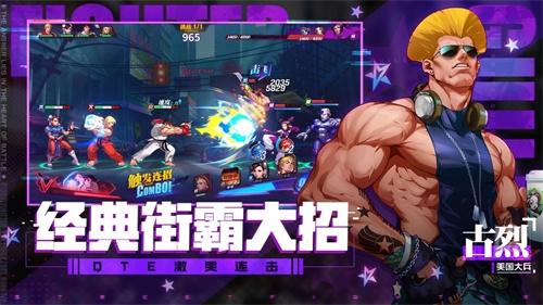 【捕鱼王】街霸对决在即!街霸手游《街霸:对决》斗魂核心玩法爆料