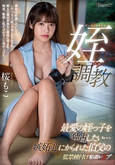 【捕鱼王】樱萌子CAWD-140 樱もこ进军演艺圈得到伯父支持却沦为性玩具