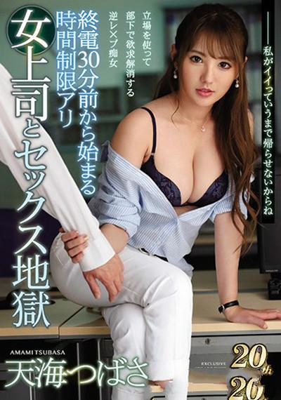 【捕鱼王】IPX-395:头号痴女好色女上司 天海翼 滥用职权强迫下属加班跟她啪啪啪!