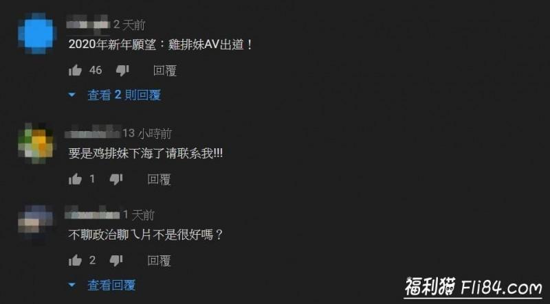 """【捕鱼王】鸡排妹自爆19岁曾跟日本""""谜片""""商合作!网嗨炸:下海请第一个通知我!"""
