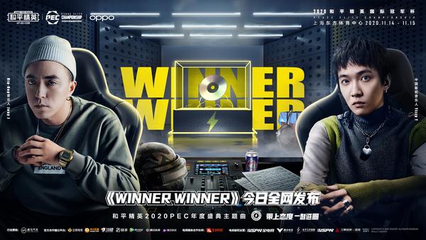 【捕鱼王】实力唱将Jony J & Tizzy T联袂打造!和平精英2020 PEC主题曲《Winner Winner》重磅上线!