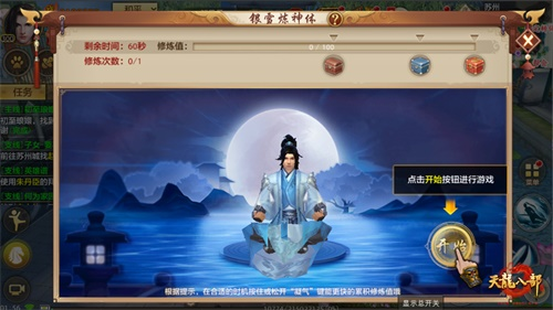 【捕鱼王】《天龙八部手游》天外江湖二期版本11月5日上线 没有告别的终会相见