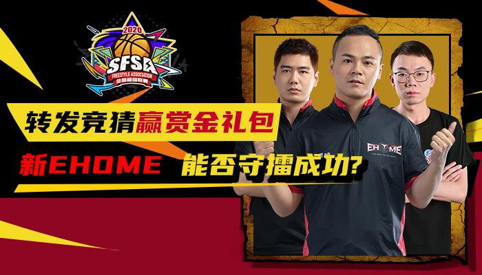 【捕鱼王】羊城大决战 《街头篮球》SFSA广州站周末打响