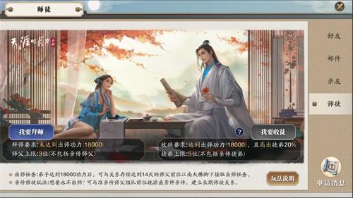 【捕鱼王】天刀手游首个新版本11月16日来袭,师徒系统上线可免费兑换外观!