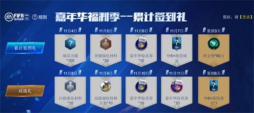 【捕鱼王】嘉年华畅玩足球世界 周六登录领取115+现役球员!