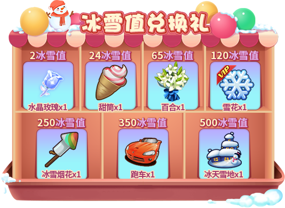 【捕鱼王】礼遇初冬!《推理学院》暖冬节活动精彩降临
