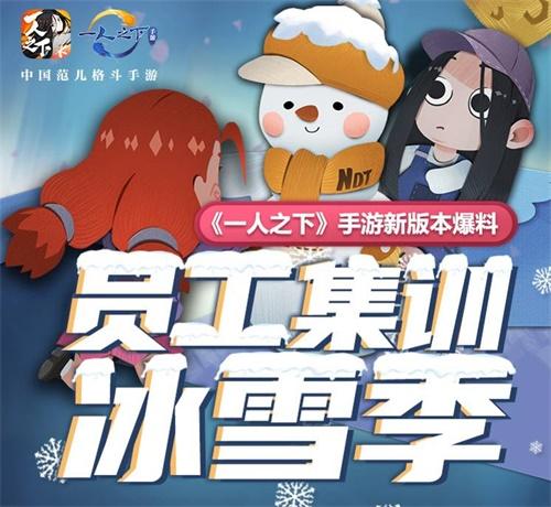 【捕鱼王】员工集结冰雪季!《一人之下》手游全新冰雪季版本内容前瞻