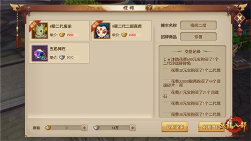 【捕鱼王】《天龙八部手游》钜惠来袭!自由摆摊、角色 交易系统上线