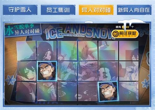 【捕鱼王】异人冰雪季,温暖活动传递与你