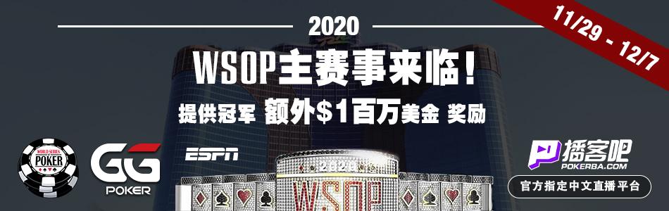 【蜗牛扑克】2020 WSOP世界扑克大赛主赛事正式启动!