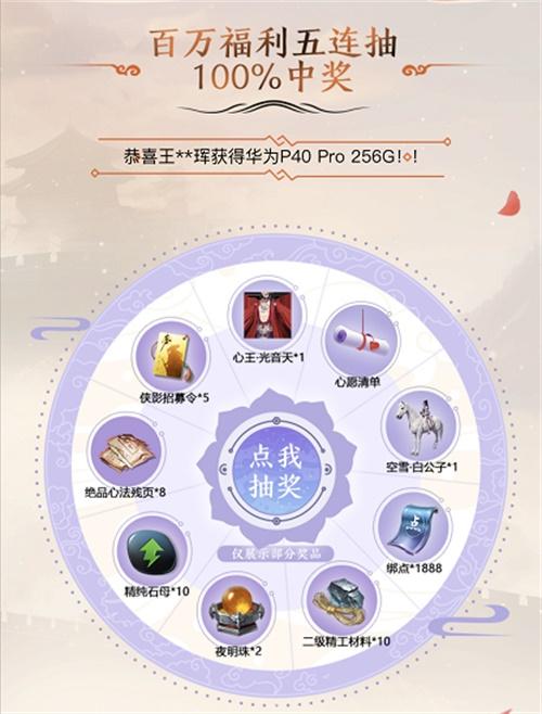 【捕鱼王】天刀手游新版本上线 iPhone12、稀有道具免费抽
