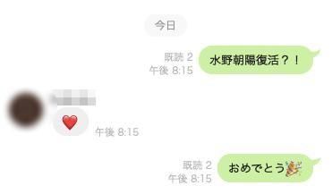 【捕鱼王】快讯:水野朝阳复活!