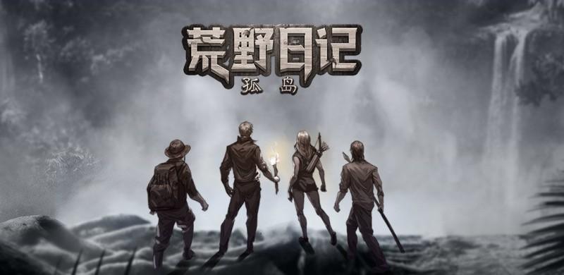 【捕鱼王】多人生存类游戏推荐