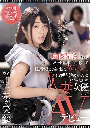【捕鱼王】MEYD-632:「戏中戏」!人妻女优「川上奈々美」AV出道