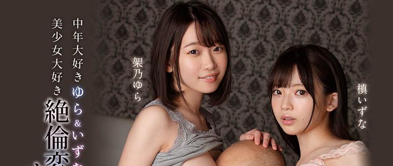 【捕鱼王】SSNI-912 :美少女架乃ゆら x 槙いずな合体出击「超绝伦浓密性交」!