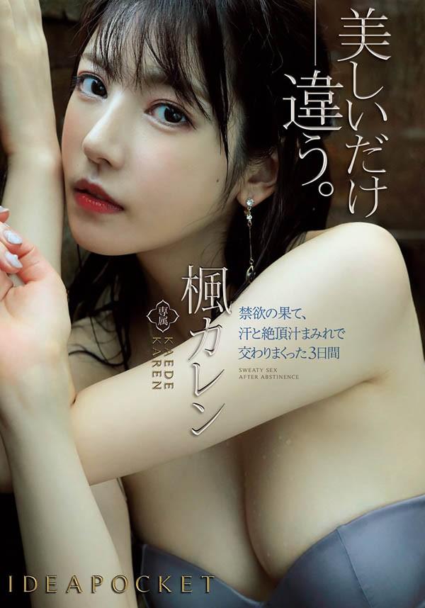 【捕鱼王】4K高画质!枫カレン动情连续3天野兽性交!
