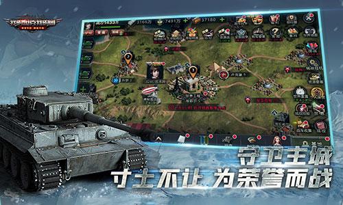 【捕鱼王】荣耀军团跨服开战,《我的坦克我的团》今日公测!