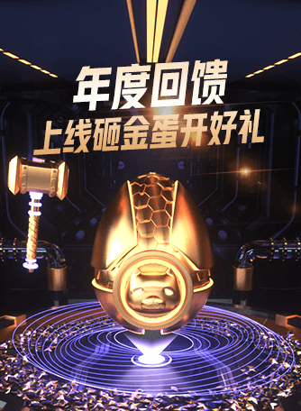 【捕鱼王】一派陪玩3周年年度盛典开启!四大玩法尽情happy!