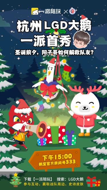 【捕鱼王】杭州LGD大鹅空降一派陪玩,联袂上演圣诞大戏爆料不断!