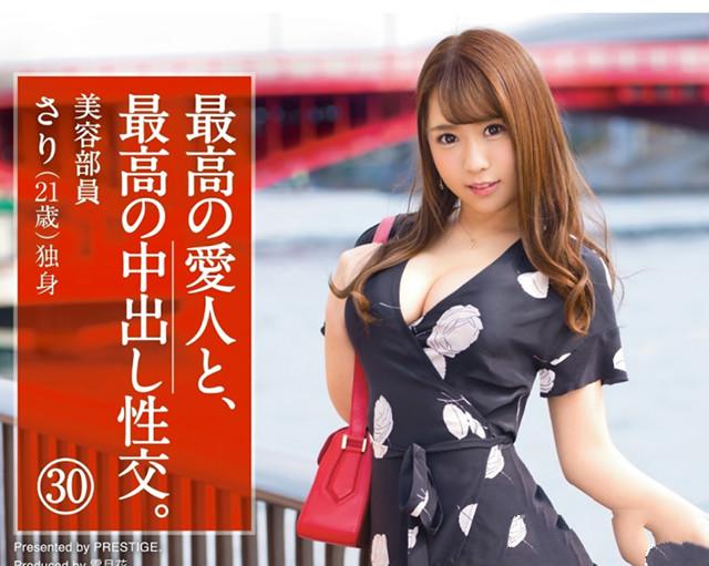 【捕鱼王】水花四射SGA-113: 巨乳新人「香坂纱梨」最新番号推荐附封面预览